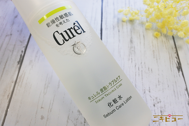 キュレル 皮脂トラブルケアの化粧水4