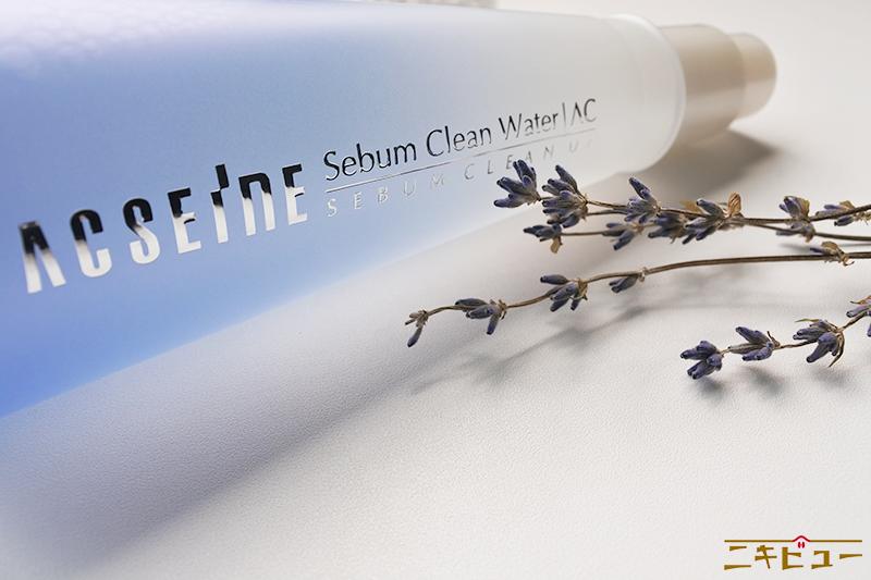 アクセーヌ シーバムクリーンアップの化粧水5