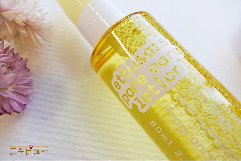 エテュセ 薬用アクネの化粧水 ポアケアローション5