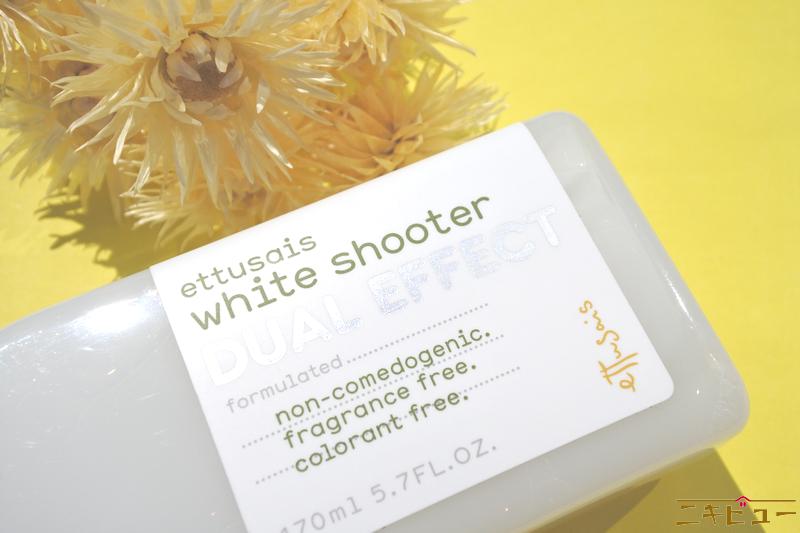 エテュセ 薬用アクネの化粧水 ホワイトシューター9