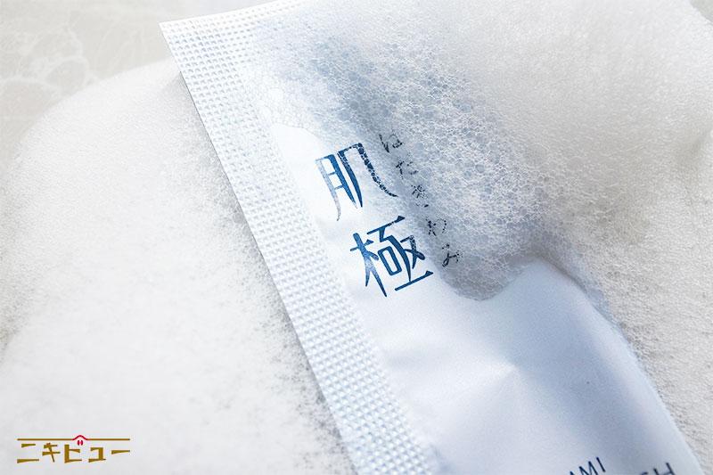肌極 酵素洗顔のつるすべ素肌洗顔料16